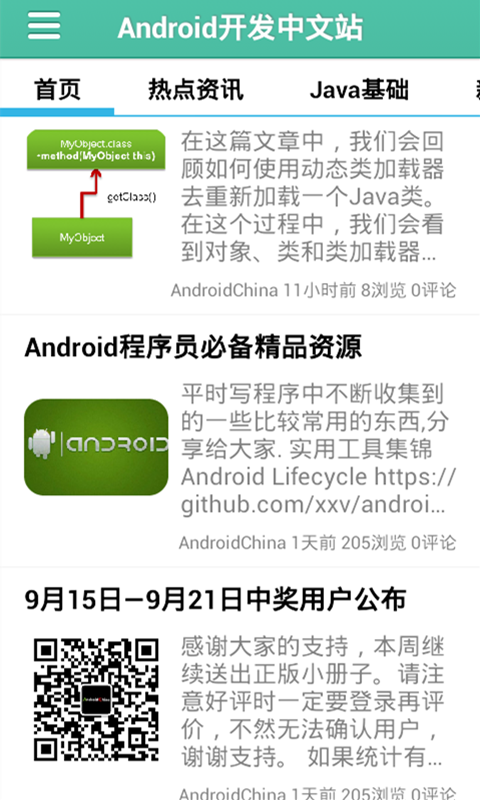 Android开发中文站客户端